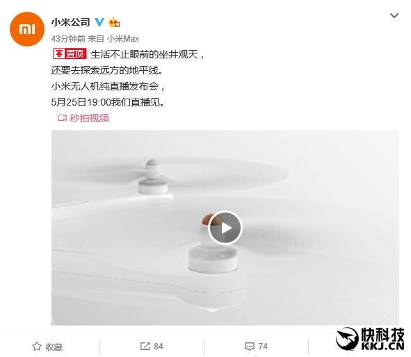 Xiaomi drone rotating camera functionality